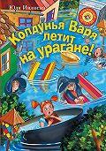 Юлия Ивлиева -Колдунья Варя летит на урагане!