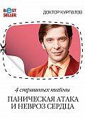 Андрей Курпатов -4 страшных тайны. Паническая атака и невроз сердца