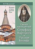 Валерий Филимонов -Святой преподобный Серафим Вырицкий и Русская Голгофа