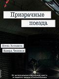 Елена Колядина, Эдвард Чесноков - Призрачные поезда