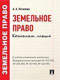 А. Потапова - Земельное право. Конспект лекций. Учебное пособие