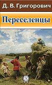 Дмитрий Григорович - Переселенцы