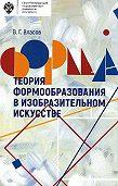 Виктор Власов -Теория формообразования в изобразительном искусстве