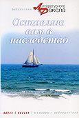 Ася Валентиновна Калиновская -Оставляю вам в наследство (сборник)