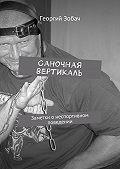 Георгий Зобач -Саночная вертикаль. Заметки онеспортивном поведении