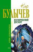 Кир Булычев -Космический десант (сборник)