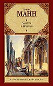 Томас Манн -Смерть в Венеции (сборник)