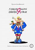 Руслан Колоденский -Говорящие обезьянки. Весёлые и поучительные сказки про взрослых