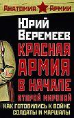 Юрий Веремеев -Красная Армия в начале Второй мировой. Как готовились к войне солдаты и маршалы