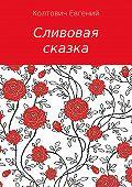 Евгений Константинович Колтович -Сливовая сказка