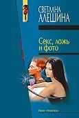 Светлана Алешина -Секс, ложь и фото (сборник)