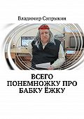 Владимир Сапрыкин -Всего понемножку про Бабку Ёжку