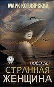 Марк Котлярский -Странная женщина