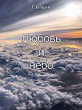 Геннадий Ильин -Любовь и небо
