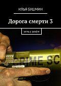 Илья Бушмин -Дорога смерти –3. Игра согнём
