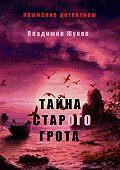 Владимир Жуков -Тайна старого грота