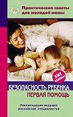 Валерия Фадеева -Безопасность ребенка. Первая помощь