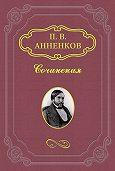 Павел Анненков -Н. В. Гоголь в Риме летом 1841 года
