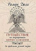 Роман Доля -Путешествие по внутренним мирам сознания. За пределами земной жизни