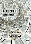 Роман Юрьевич Акентьев -СПИН-финансы