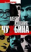 Леонид Аринштейн - Место издания: Чужбина (сборник)