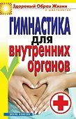 Дарья Нестерова -Гимнастика для внутренних органов