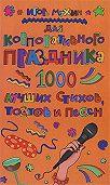 Игорь Георгиевич Мухин - Для корпоративного праздника. 1000 лучших стихов, тостов и песен