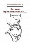Алеша Кравченко -Легким прикосновеньем… Книга стихов