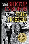 Виктор Суворов -Тень победы