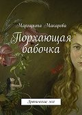 Маргарита Макарова -Порхающая бабочка