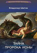 Владимир Шигин - Тайна пророка Ионы
