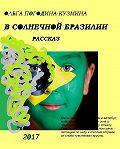 Ольга Погодина-Кузьмина -В солнечной Бразилии