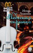 Игорь Леденёв -Небесная скрипка