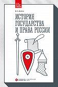 Федор Долгих -История государства и права России