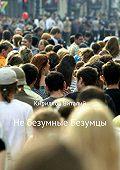 Виталий Кириллов -Не безумные Безумцы