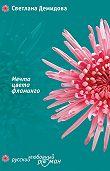 Светлана Демидова -Мечта цвета фламинго