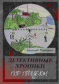 Евгений Майоров -Детективные хроники. Под прицелом
