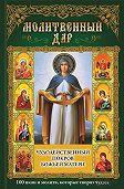 Павел Михалицын - Чудодейственный покров Божьей Матери. 100 икон и молитв, которые творят чудеса