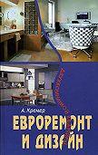 Алекс Кремер -Евроремонт и дизайн двухкомнатной квартиры