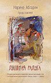 Наринэ Абгарян -Двойная радуга (сборник)
