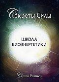 Сергей Григорьевич Ратнер -Школа биоэнергетики