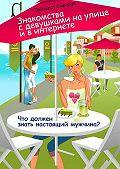 Теймураз Сафаров -Знакомства сдевушками наулице ивинтернете. Что должен знать настоящий мужчина?