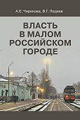 Валерий Ледяев -Власть в малом российском городе