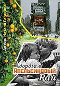 Натали Гагарина -Дорога в апельсиновый рай