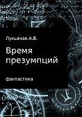 А Лукьянов -Время презумпций