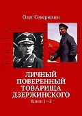 Олег Северюхин - Личный поверенный товарища Дзержинского. Книги 1-3