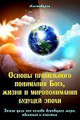 Абдуазиз Джамолидинов -Основы правильного понимания Бога, жизни и миропонимания будущей эпохи. Книга первая. Божья цель как основа всеобщего мира, единения и счастья. Книга вторая