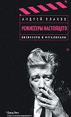 Андрей Плахов -Режиссеры настоящего. Том 1. Визионеры и мегаломаны