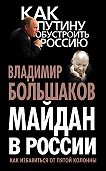 Владимир Большаков -Майдан в России. Как избавиться от пятой колонны
