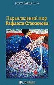 Шайзада Тохтабаева -Параллельный мир Рафаэля Слекенова